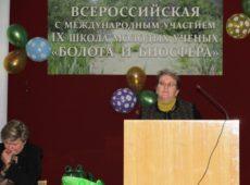 Всероссийская с международным участием IX школа молодых ученых (14–18 сентября 2015 г., г. Владимир)